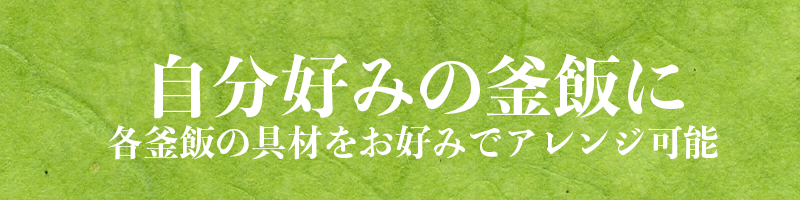 kamameshi-bnr-06