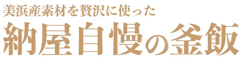 kamameshi-bnr_-1