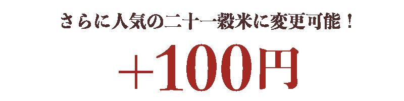 kamameshi-bnr-08